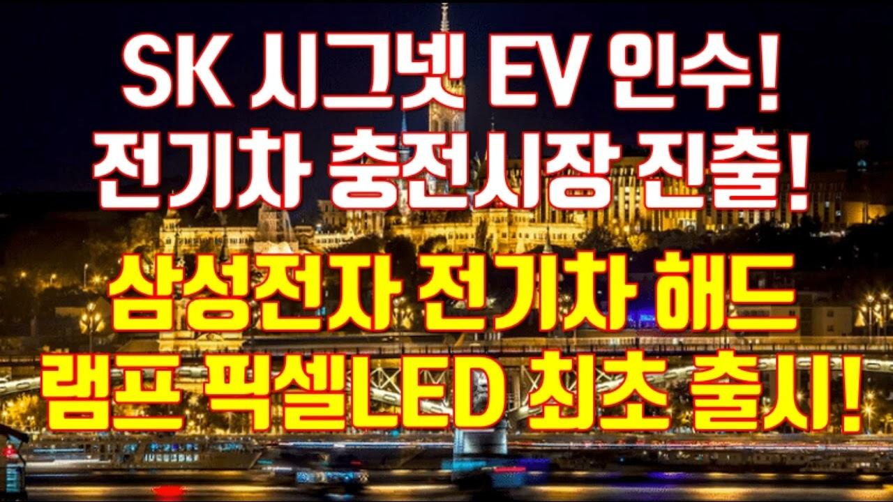 SK 시그넷 EV 인수!전기차 충전시장 진출! 삼성전자 전기차 해드램프 픽셀LED 최초 출시!