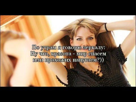 на с афоризмы тему девушкой знакомства