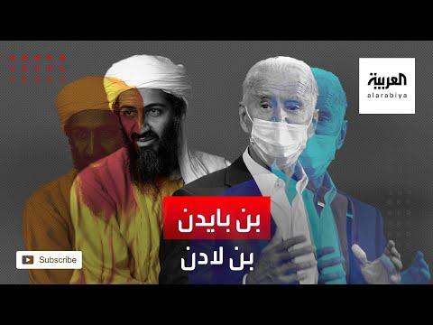 مرايا | بن بايدن وبن لادن