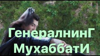 7  Generalning Muhabbati HD uzbek tilida 7 qism Генералнинг мухаббати узбек тилида