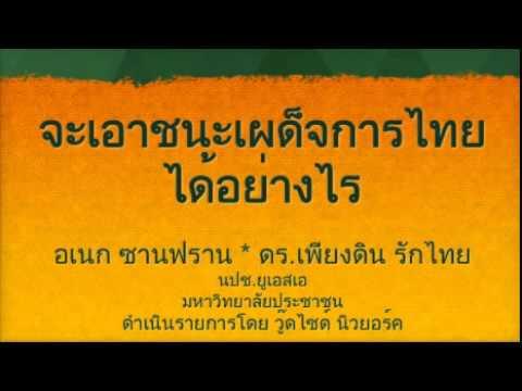 อเนก ซานฟราน- ดร.เพียงดิน รักไทย 2014-11-15 �...