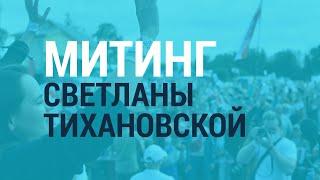 Митинг Тихановской в Минске сорван властями   ГЛАВНОЕ   06.08.20
