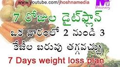 బరువు తగ్గటానికి 7 రోజుల ప్రణాళిక | 7 Days weight loss plan