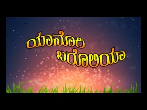 Yanori Baroliya VCD Promo  I   Karavali Corner