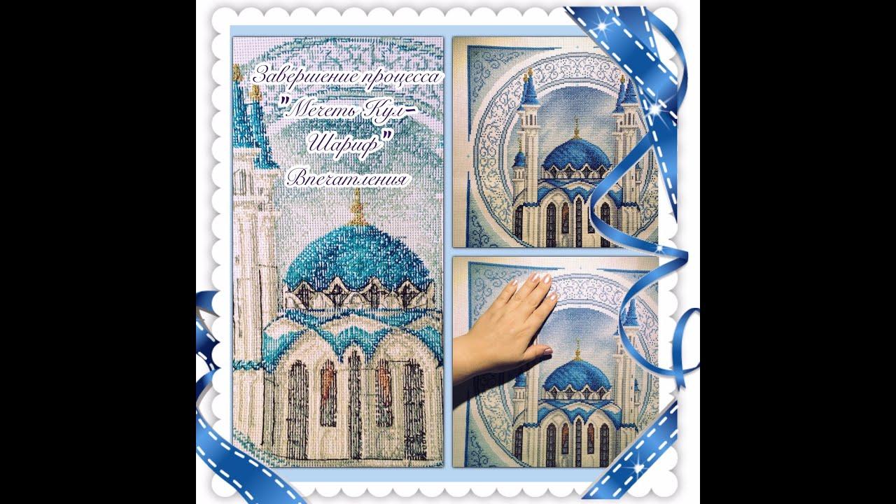 Вышивка крестом кул шариф мечеть