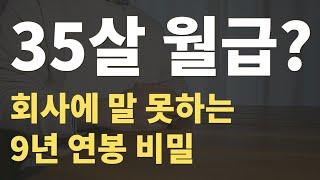 35살 월급 얼마 받을까? 세전세후 6년 연봉 공개 (…