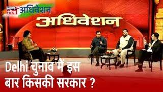 Delhi चुनाव पर Sambit Patra, Gourav Vallabh और Raghav Chadha के बीच बहस | News18 Adhiveshan