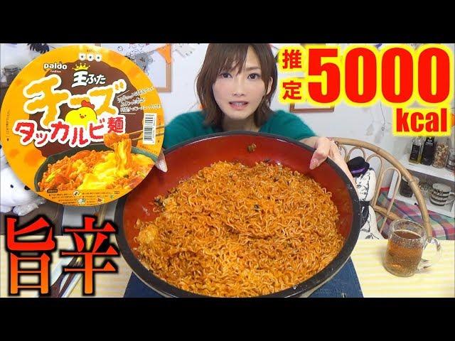 【MUKBANG】 [KOREAN INSTANT NOODLE] Paldo Cheese Dakgalbi Noodles!!! 10 Servings [5000kcal][Use CC]