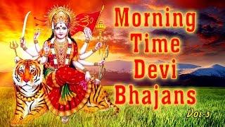 Morning time devi bhajans vol.3 i narendra chanchal i anuradha paudwal i rakesh kala i sanjay nagpal