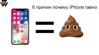 6 причин почему iPhone гавно