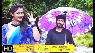 Nenu Sailaja | 18th July 2019 | Latest Promo | ETV Plus