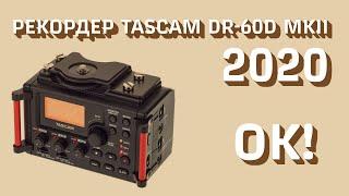 рекордер Tascam DR-60D mkII. Обзорчик