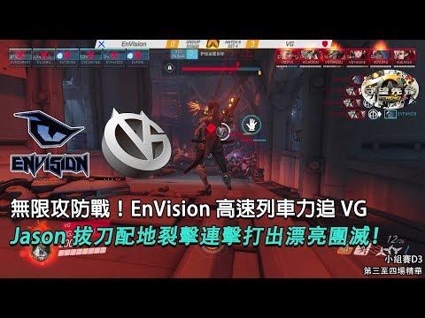 [APAC 2017] EnVision對決VG 第三至四場精華:無限攻防戰!EnVision高速列車力追VG | 小組賽D3