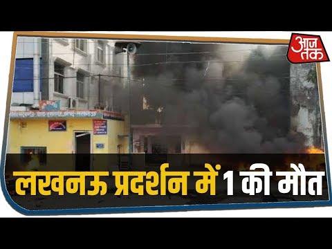 Lucknow के Anti-CAA Protest में एक शख्स की मौत | Breaking News