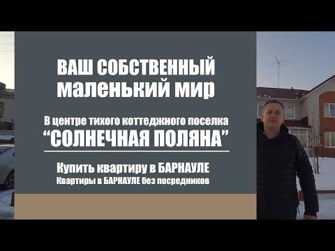 Навальный на встрече с волонтерами в Барнауле