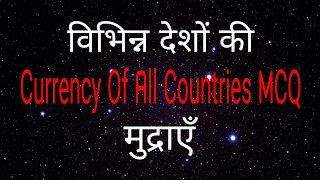 Currency Of World's Different Countries For Banking & Ssc Exams.