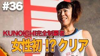 #36 KUNOICHI完全制覇者!女性初クリアなるか!?