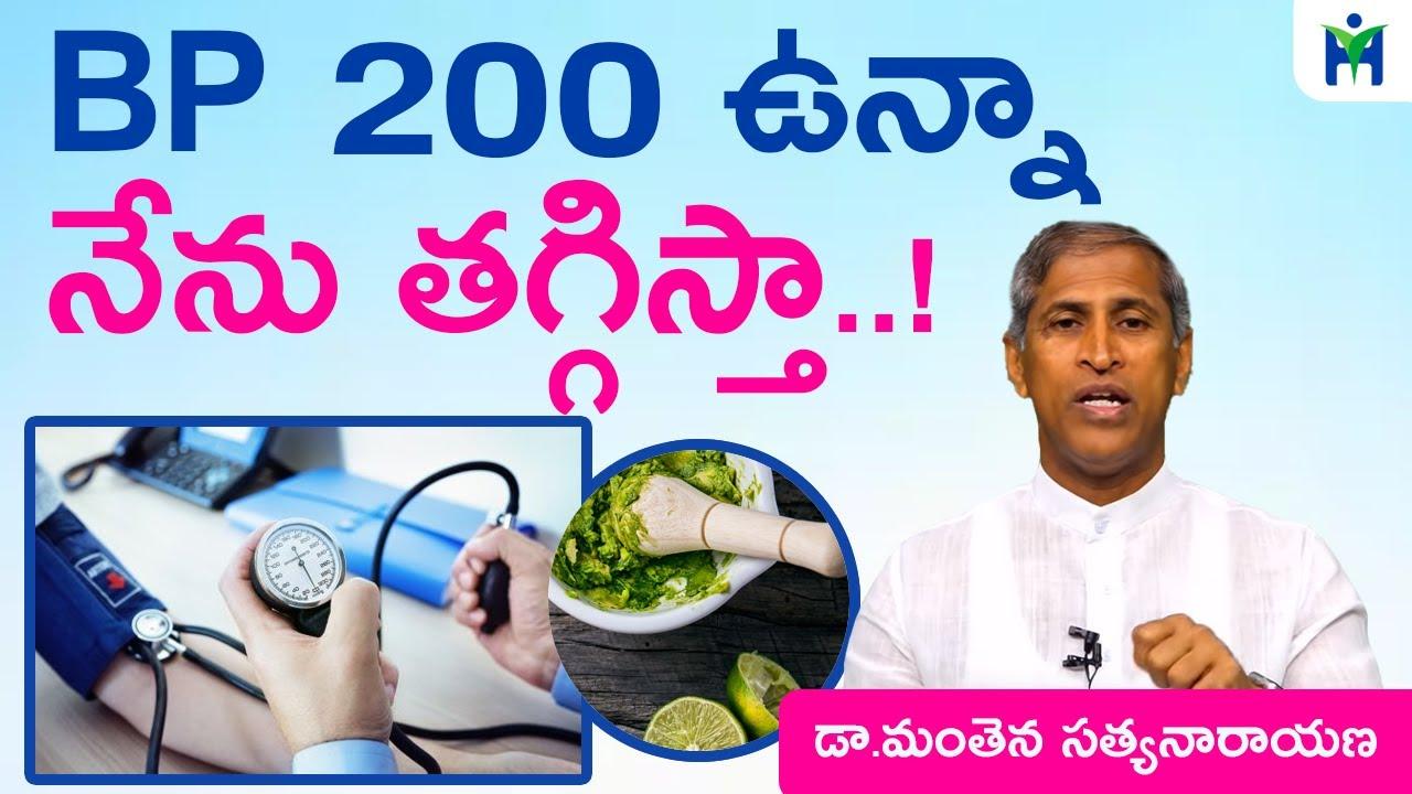 క్షణాల్లో బిపి తగ్గాలంటే|bp control home remedies | Dr Manthena Satyanarayana raju | health mantra