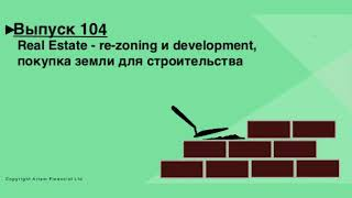 Выпуск 104. Real Estate: re-zoning и development, покупка земли для строительства [Артем Бычков]