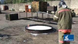 видео Воздушно-пенные огнетушители
