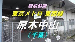 【駅前動画】 東京メトロ 東西線 原木中山(千葉)Baraki-nakayama