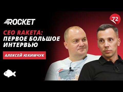 Как противостоять мировым компаниям в конкурентной нише | Raketa | Алексей Юхимчук