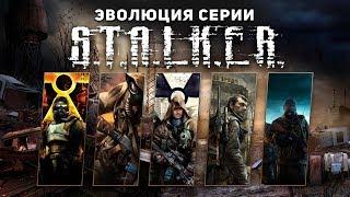 Эволюция серии игр S.T.A.L.K.E.R. (2007 - 2009)