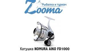 Zooma.com.ua - Обзор катушки NOMURA AIKO FD1000