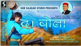 Hari Bola Ji | हरी बोला जी Amit Sagar Garhwali Song | Tribute to Garhratan Narendra Singh Negi