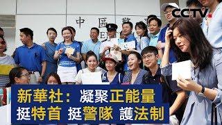 新华时评:凝聚挺特首、挺警队、护法治的强大正能量   CCTV