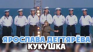 Ярослава Дегтярёва и Ансамбль Черноморского флота – Кукушка