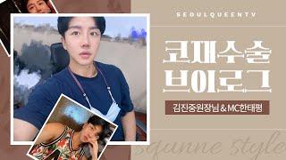 서울퀸 남자 코 재수술 리얼 후기 브이로그 —— vlo…