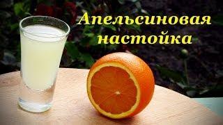 Апельсиновая настойка, рецепт на спирте