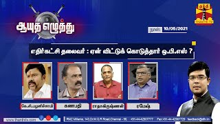 (10/05/2021) Ayutha Ezhuthu : Discussion on AIADMK Opposition Leader Selection | Thanthi TV