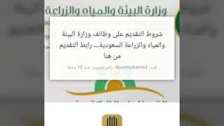 شروط التقديم على وظائف وزارة البيئة والمياه والزراعة السعودية