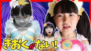 記憶喪失 キュアミルキーのきおくがなくなっちゃった Hane & Mari's World Japan Kids TV×ふたりはなかよし♪ thumbnail