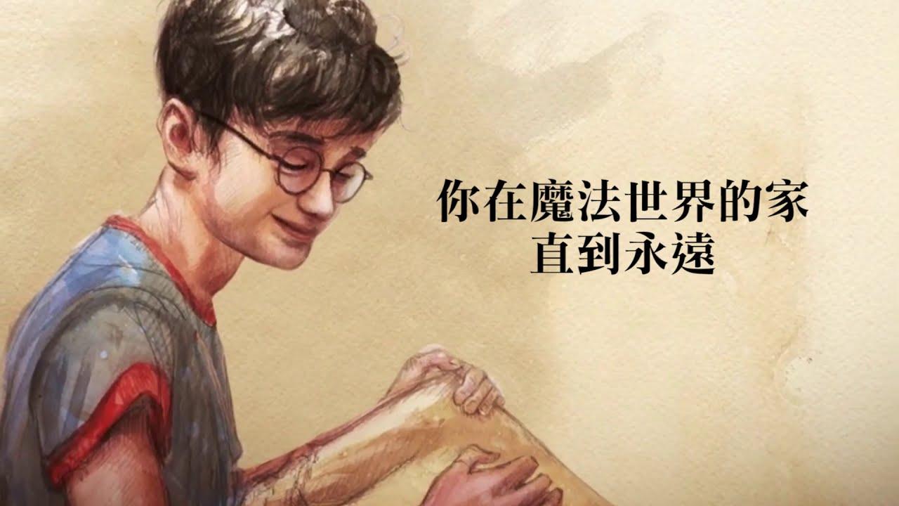 【哈利波特仙境】20 週年紀念──魔法世界的家,直到永遠!