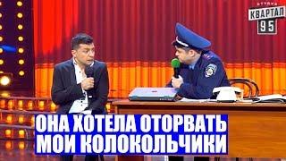 Зеленский в отделении полиции - РЖАКА ДО СЛЕЗ!