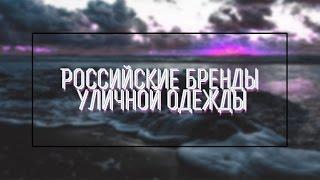 ТОПОВЫЕ РОССИЙСКИЕ БРЕНДЫ | АНТИТЕР, ВОЛЧОК, СПУТНИК1985