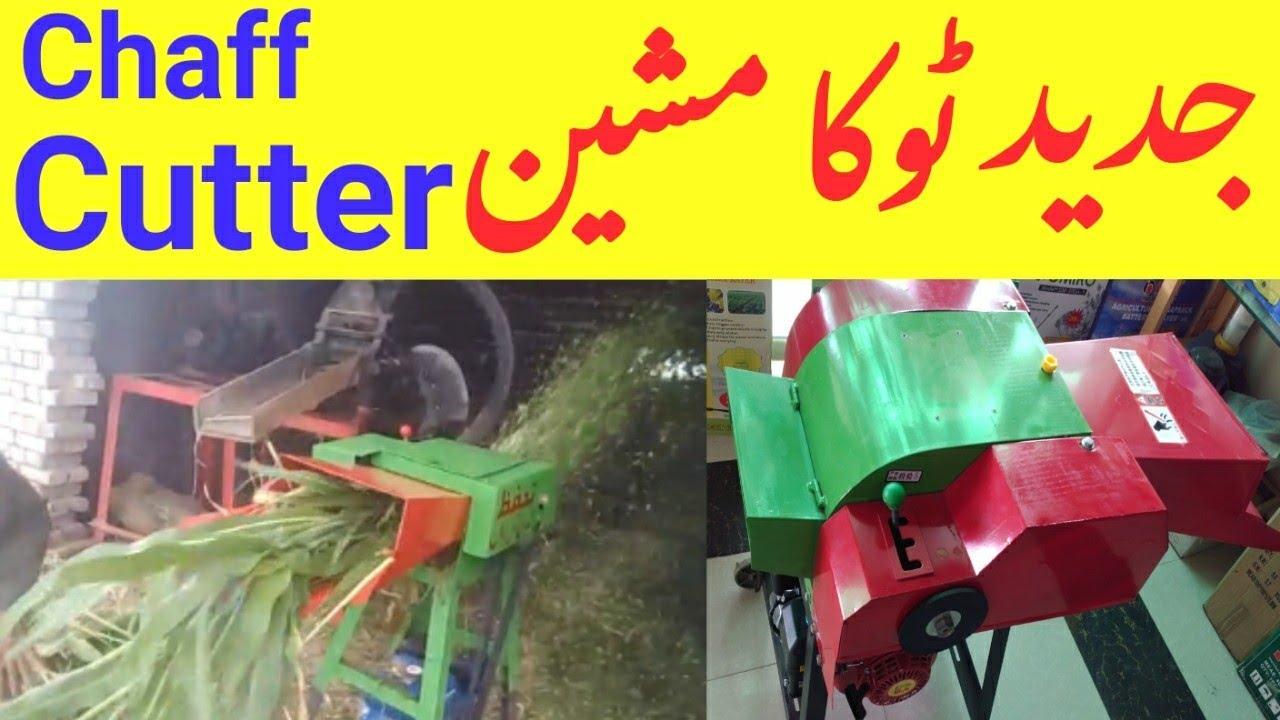 Download Chaff Cutter    Silage Machine Pakistan