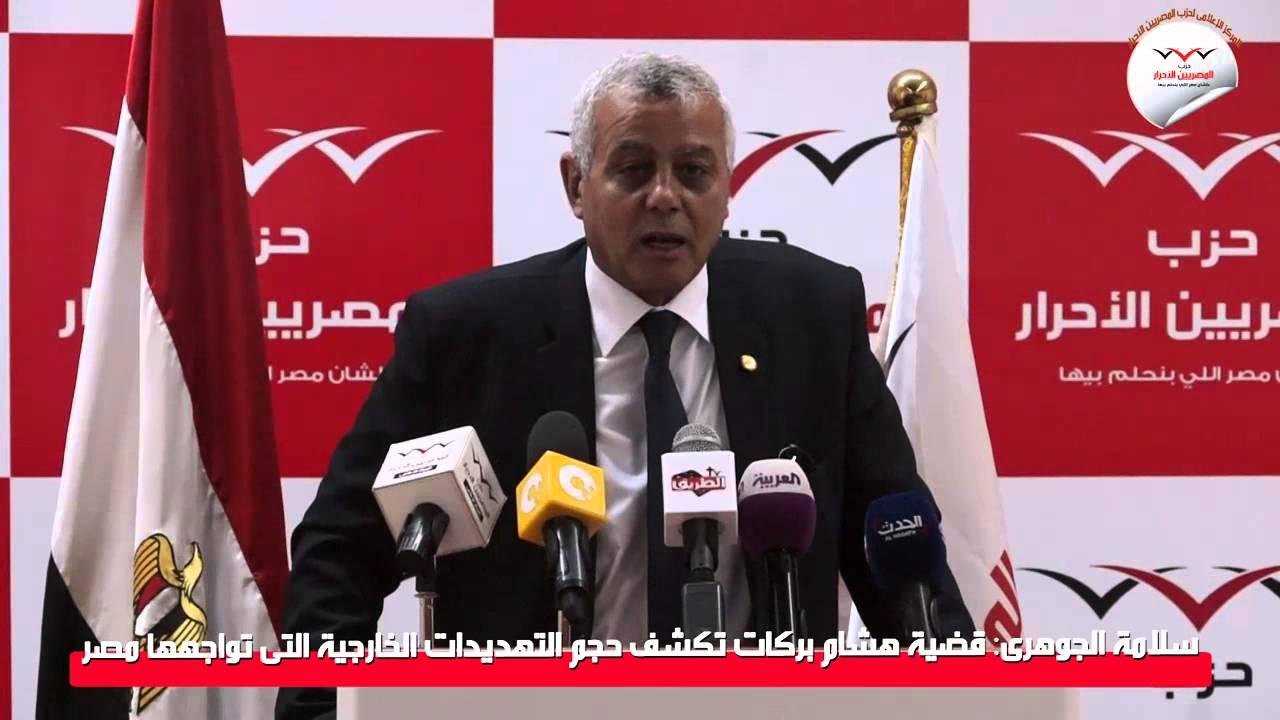 سلامة الجوهرى: قضية هشام بركات تكشف حجم التهديدات الخارجية التى تواجهها مصر