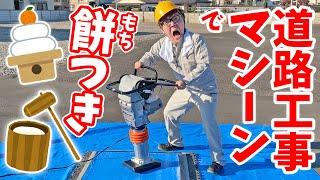 【超高速】道路工事マシーンで餅つきしたら最高にウマい餅出来る説【重機】