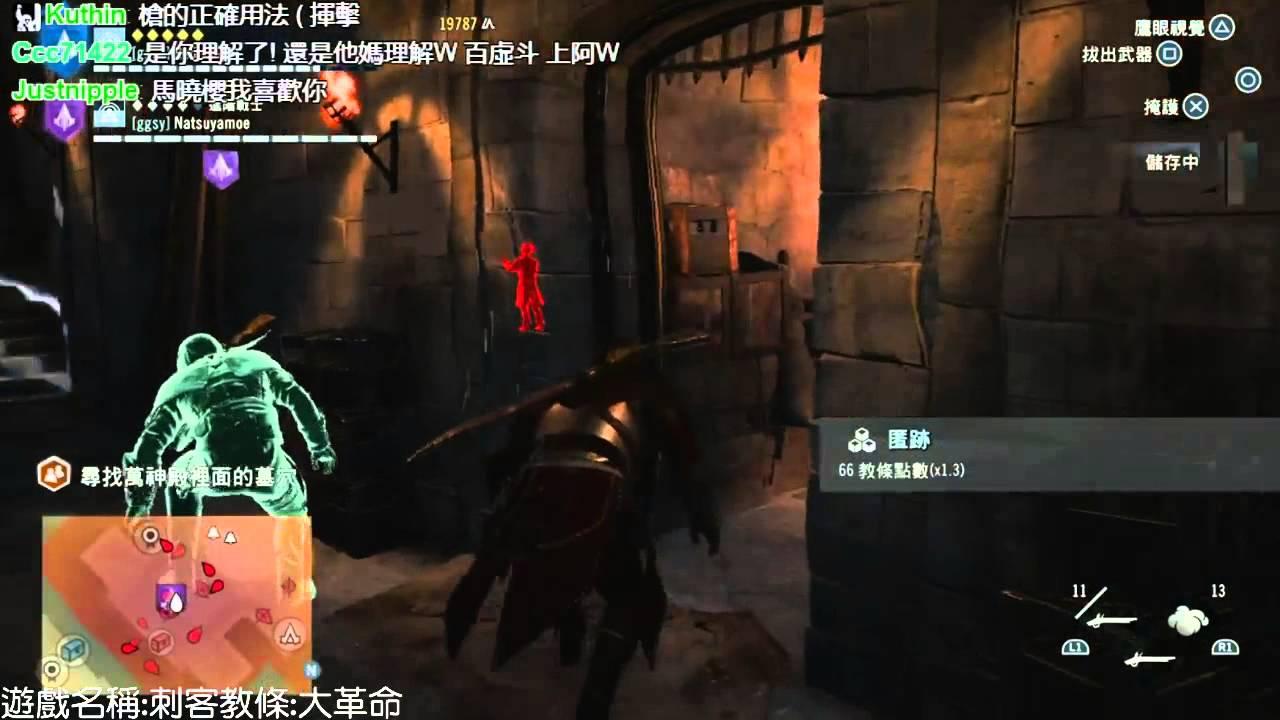 【魯蛋】PS4 刺客教條:大革命-合作連線模式 11/16 (part5) - YouTube
