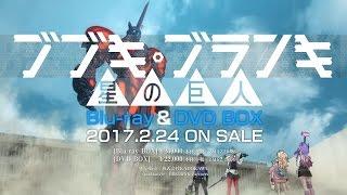 【ブブキ・ブランキ 星の巨人】BD&DVD-BOX┃2017年2月24日(金)発売!@bbkbrnk #ブブキ