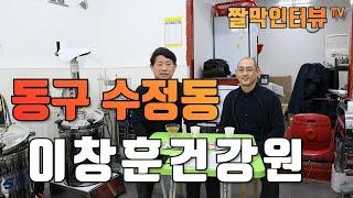 부산건강원 수정동즙마트 이창훈건강원대표 짤막인터뷰 (8…
