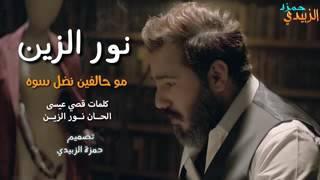 نور الزين مو حالفين نضل سوة غنية تخبل 2017