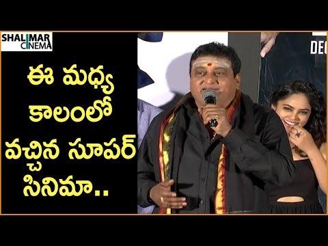 prudhvi-speech-at-bluff-master-movie-success-meet-||-satya-dev,-nandita-swetha-||-shalimarcinema