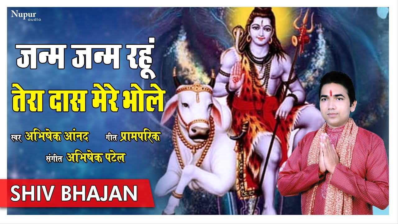 सावन स्पेशल सांग   Janam Janam Rahu Tera Das Mere Bhole   Abhishek Anand   Bhole Baba Bhajan 2020