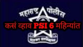PSI कसं बनता येत??? || how to become a Police Sub Inspector