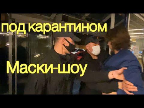 Под карантином | Маски-Шоу в Сильпо | Можно ли в магаз без маски?